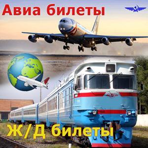 Авиа- и ж/д билеты Заводопетровского
