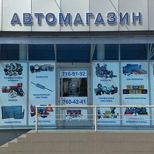 Автомагазины Заводопетровского