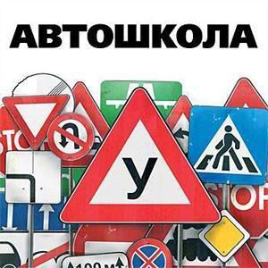 Автошколы Заводопетровского