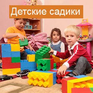Детские сады Заводопетровского