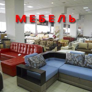 Магазины мебели Заводопетровского