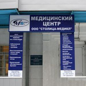 Медицинские центры Заводопетровского