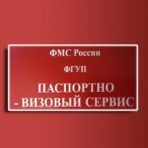 Паспортно-визовые службы Заводопетровского