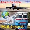 Авиа- и ж/д билеты в Заводопетровском