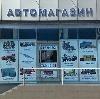 Автомагазины в Заводопетровском
