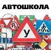 Автошколы в Заводопетровском