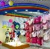 Детские магазины в Заводопетровском