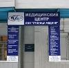 Медицинские центры в Заводопетровском