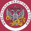 Налоговые инспекции, службы в Заводопетровском