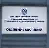 Отделения полиции в Заводопетровском