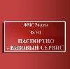 Паспортно-визовые службы в Заводопетровском