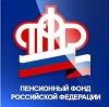 Пенсионные фонды в Заводопетровском