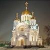 Религиозные учреждения в Заводопетровском