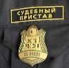 Судебные приставы в Заводопетровском