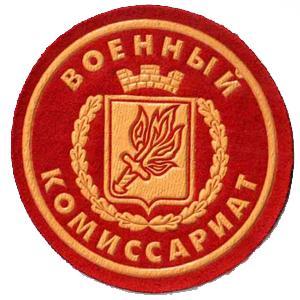 Военкоматы, комиссариаты Заводопетровского